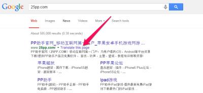 25pp.com chinese to english translation